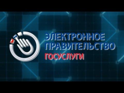 Госуслуги: как зарегистрироваться на портале