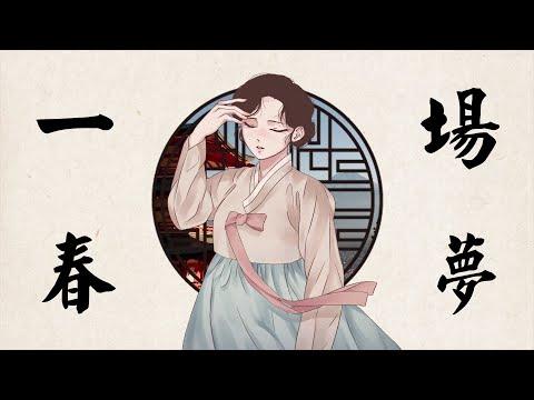 【SeeU/시유】 일장춘몽(一場春夢) [Original]