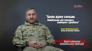 """""""Найбільше били 20-річні хлопці"""" - боєць """"Донбасу"""" про полон (2 частина)"""