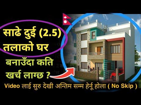 साढे दुई तलाको घर बनाउँदा कति खर्च लाग्छ   Chhatreshwori Online   Sasto Ghar All Nepal  
