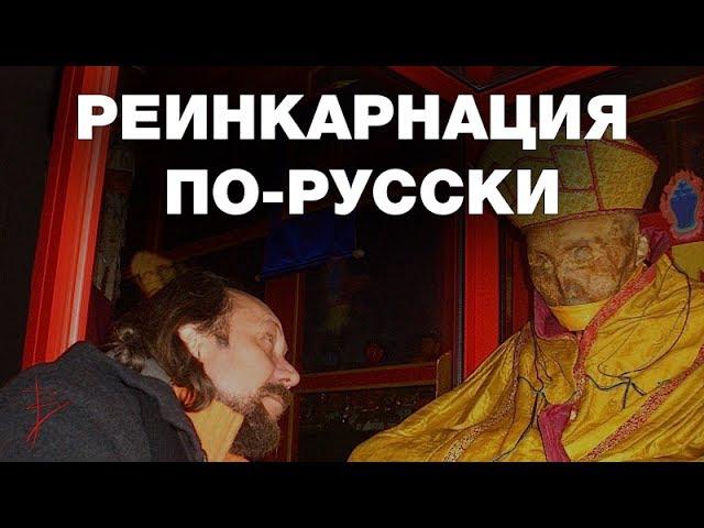 Виталий Сундаков о Реинкарнации по-русски