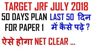 Ugc Net 2018 - Last 50 Days Plan  || Paper 1 || Best Strategy