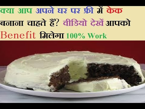 Video Download Free Cake Recipe In Hindi/Urdu