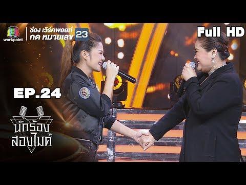 นักร้องสองไมค์ | EP.24 | 23 ก.ย. 61 Full HD
