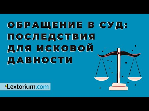 Обращение в суд: последствия для исковой давности