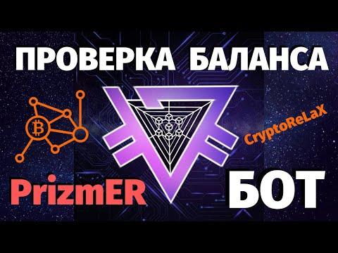 Как быстро и безопасно проверить баланс PRIZM | PrizmER - Telegram Bot для быстрой проверки баланса