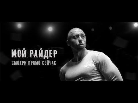 """SERYOGA - """"Мой райдер"""" (OFFICIAL VIDEO)"""
