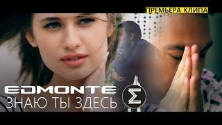 Edmonte - Знаю ты здесь (Премьера клипа 2017)