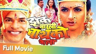 Zakh Marlee Bayko Keli – Bhagyashree – Bharat Jadhav – Neelam Shirke – Hit Marathi Comedy Movie