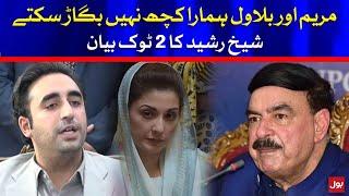 Maryam & Bilawal can't do anything against PTI | BOL News