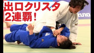 出口クリスタ×竹内鈴-57㎏決勝戦H29全日本学生柔道体重別