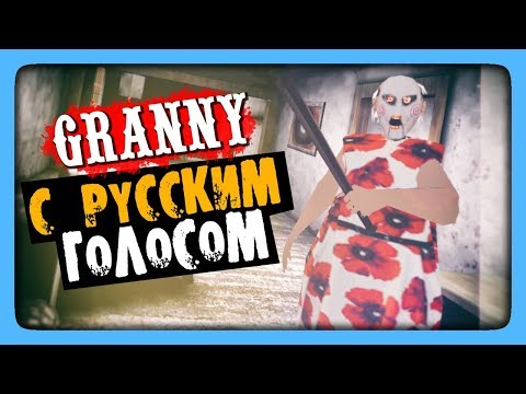 Granny РУССКАЯ ОЗВУЧКА! ✅ ГРЕННИ ГОВОРИТ ПО-РУССКИ! (видео)