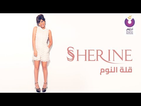 Sherine - Elet El Noum (Official Lyrics Video) | شيرين - قلة النوم - كلمات