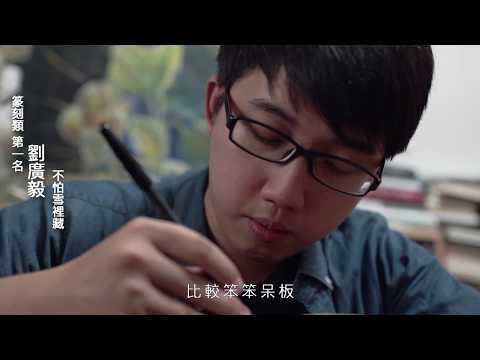 臺中市第二十二屆大墩美展 篆刻類得獎感言 劉廣毅先生