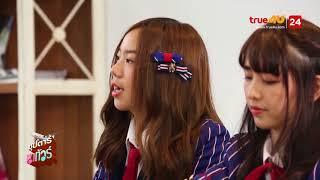 ซุปตาร์ พาทัวร์ 2018 BNK48  - [Full Episode 14 Official by True4U]