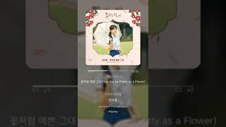 꽃처럼 예쁜 그대 (You Are as Pretty as a Flower) - 임한별 (Onestar) | 가사 (Lyrics)