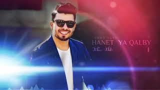 ستار سعد هانت يا قلبي تحميل MP3