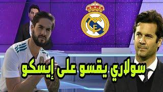 اخبار ريال مدريد اليوم: سولاري يرد على تغريدة إيسكو بشكل صارم ويدعوه لإتباع التعليمات ...
