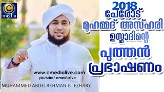 PEROD MUHAMMAD AZHARI | NEW SPEECH 29. 01.2018