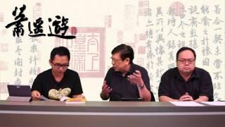 拆解父母碎屍案兇手心理〈蕭遙遊〉2014-08-07 b