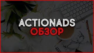 Заработок в Интернете на ActionADS