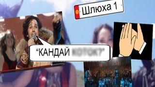 Кыргызстан (Ylvis cover - Janym/Жаным)