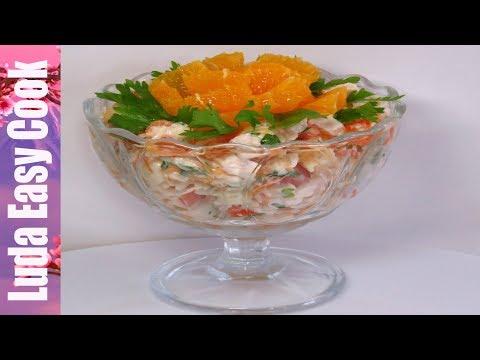 ВКУСНЫЙ САЛАТ С КУРИЦЕЙ И АПЕЛЬСИНОМ СВЕЖИЙ И СЫТНЫЙ   Orange Chicken Salad