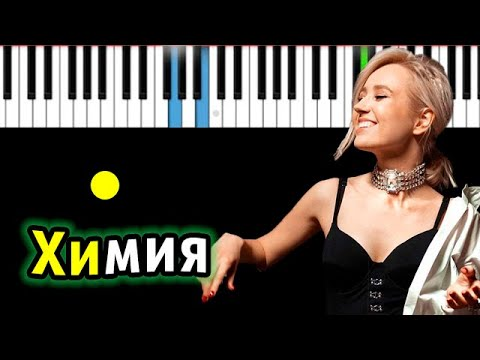 Клава Кока - Химия | Piano_Tutorial | Разбор | КАРАОКЕ | НОТЫ + MIDI