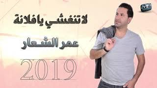 اغاني حصرية عمرالشعار لا تنغشي يا فلانة \ Omar ALShaar 2019 تحميل MP3