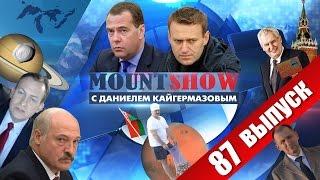 Димон ответил Навальному. MOUNT SHOW #87