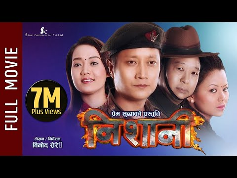 Jay Shree Daam (15 Min Preview) | Nepali Movie