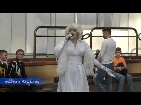 Выступление двойника Мэрилин Монро на Творим добро в Гостином дворе