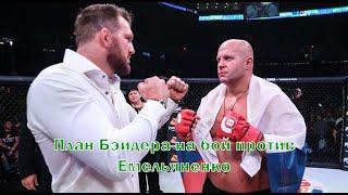План Райна Бейдера на бой против Фёдора Емельяненко