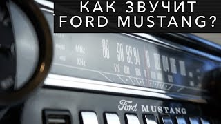 Как звучит Ford Mustang?