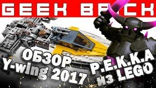 LEGO-самоделка P.E.K.K.A и LEGO Изгой Один Y-wing 75172  [Geek Brick]