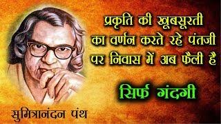 सुप्रसिद्ध कवि सुमित्रानंदन पंत जी का निवास सरकारी उपेक्षा का शिकार