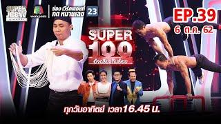 Super 100 อัจฉริยะเกินร้อย | EP.39 | 6 ต.ค. 62 Full HD