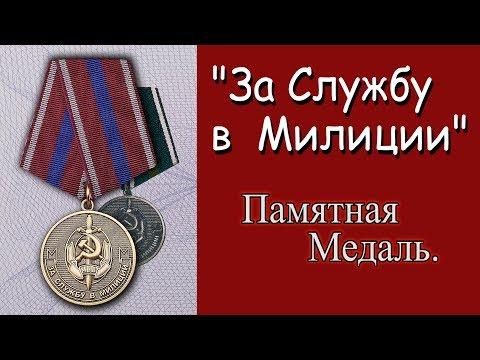 За Службу в Милиции. Памятная Медаль.