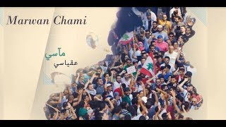 تحميل و مشاهدة مروان الشامي - مآسي عقياسي   Marwan Chami - Ma2asi 3a 2yassi MP3