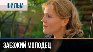▶️ Заезжий молодец - Мелодрама | Фильмы и сериалы - Русские мелодрамы