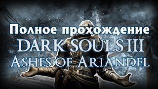 {Монтаж} Полное прохождение Ashes of Ariandel Dark Souls III