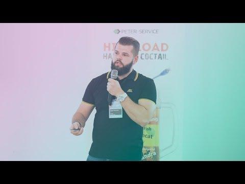 Денис Сальников - Кросс-функциональные команды и самоорганизация в основе Agile