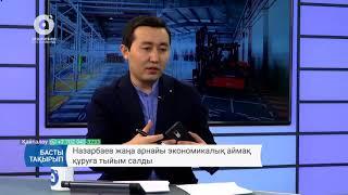 Назарбаев жаңа арнайы экономикалық аймақ құруға тыйым салды (Басты тақырып, 15.02.2018)