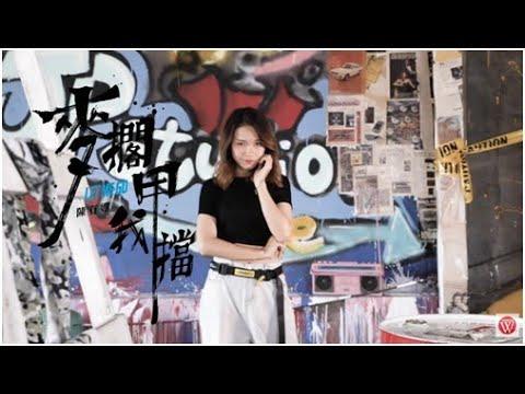 【大首播】陳有娜《麥擱甲我擋》官方完整版MV