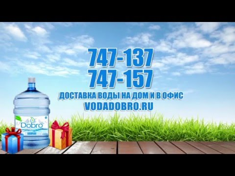 """Чистая природная артезианская питьевая вода """"Добро"""""""