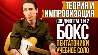 Соединяем 1 и 2 Бокс Пентатоники - Учебное Соло на гитаре - Теория и Импровизация - Первый Лад