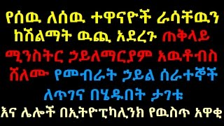 Z Insider News Of Ethiopikalink Saturday July 12,2014