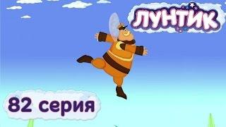 Лунтик и его друзья - 82 серия