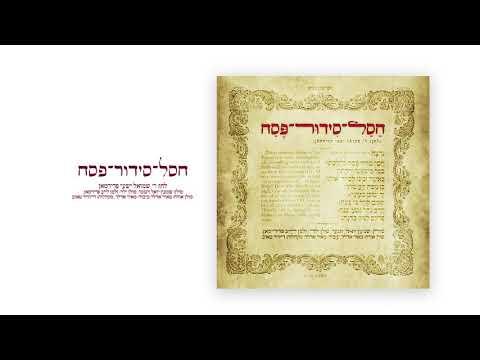 'חסל סידור פסח' - מאיר אדלר ושמעון יואל זינגר בסינגל חדש