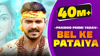 बेल के पतईया | प्रमोद प्रेमी यादव का New सुपरहिट धमाकेदार Video Song latest Bhojpuri Songs 2019 - Download this Video in MP3, M4A, WEBM, MP4, 3GP
